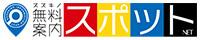 札幌すすきの風俗情報「スポットネット」