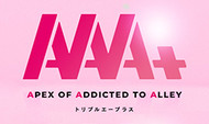 AAA+(トリプルエープラス)