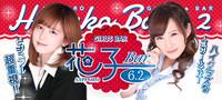 花子Bar 6・2