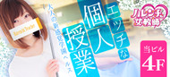 ハレンチな女教師(札幌ハレ系)