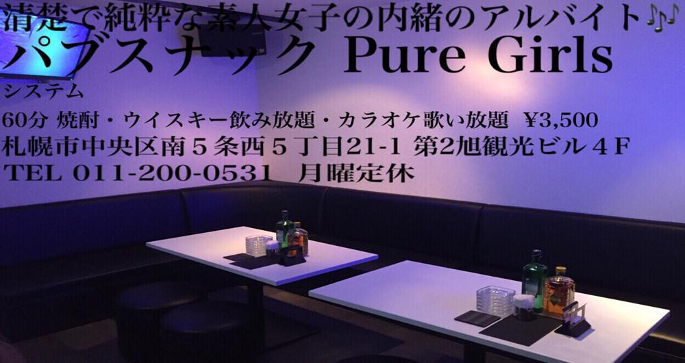 Pure Girls