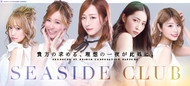 シーサイドクラブ札幌